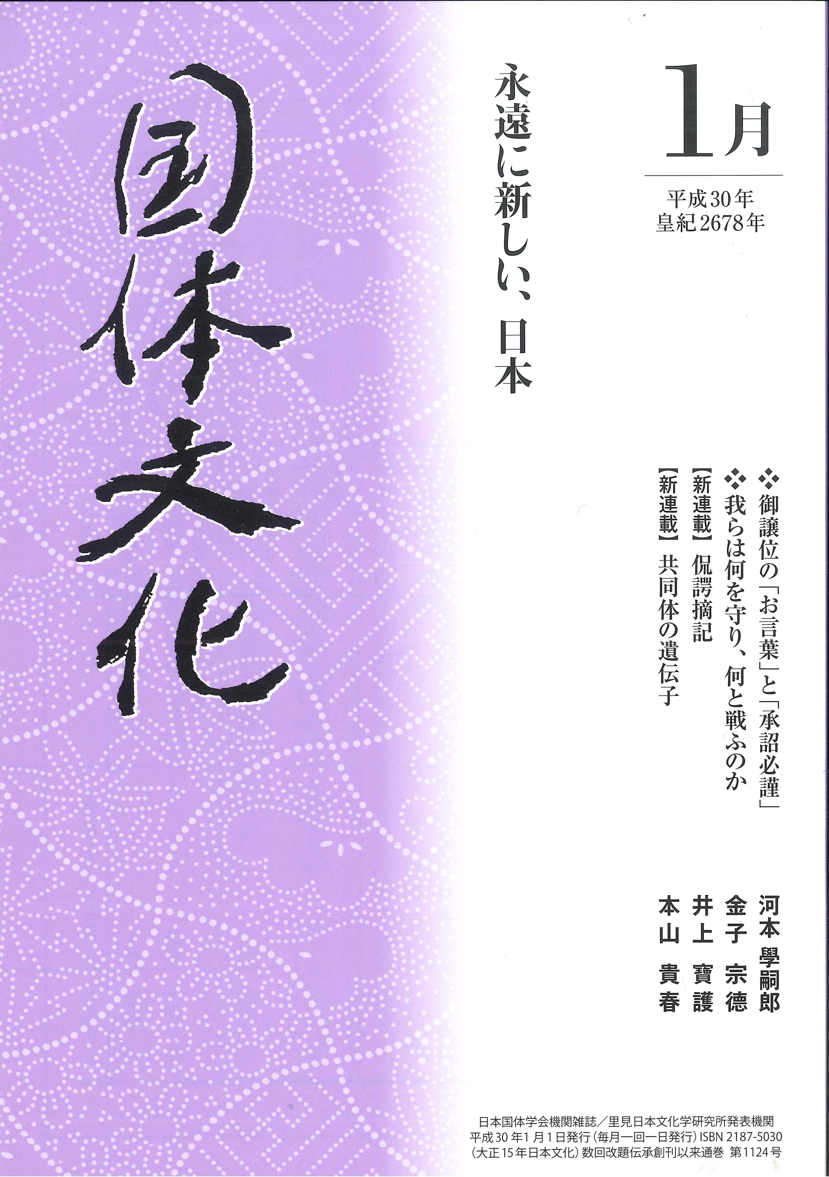 国体文化』平成30年1月号