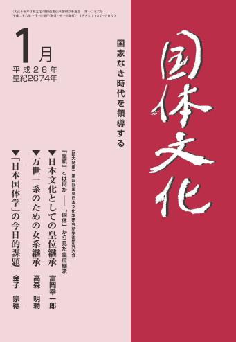 国体文化26年1月号