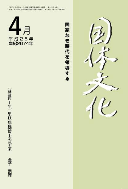 国体文化26年4月号