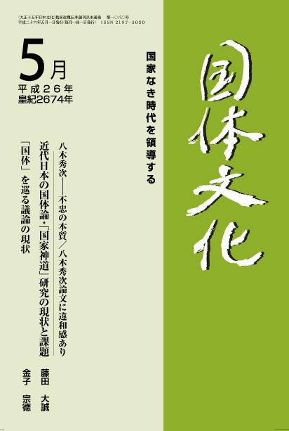 国体文化26年5月号