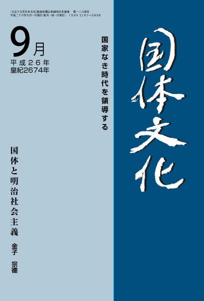 国体文化26年9月号