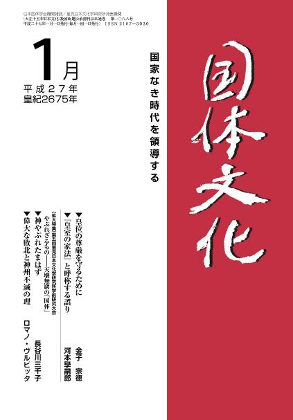 国体文化27年1月号