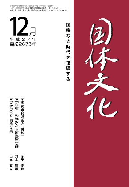 国体文化27年12月号