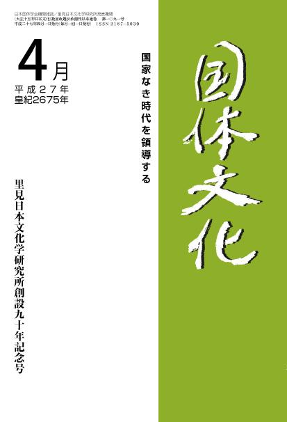国体文化】平成27年4月号
