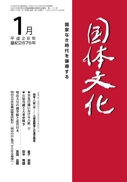 国体文化28年1月号