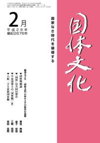 国体文化28年2月号