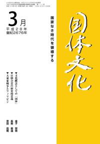 国体文化28年3月号