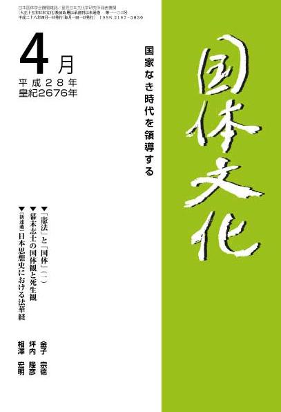 国体文化28年4月号