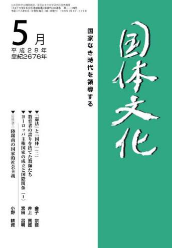 国体文化28年5月号