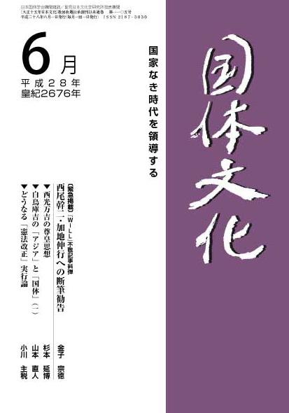 国体文化28年6月号