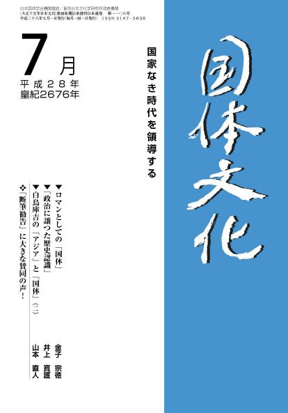 国体文化28年7月号