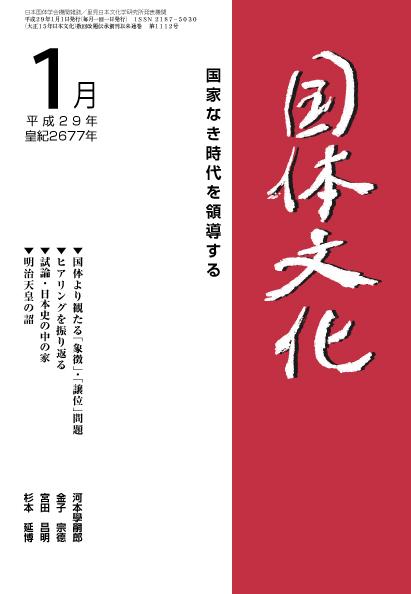 国体文化29年1月号