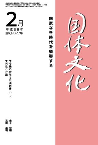 【国体文化】平成29年2月号