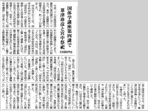 神社新報270817