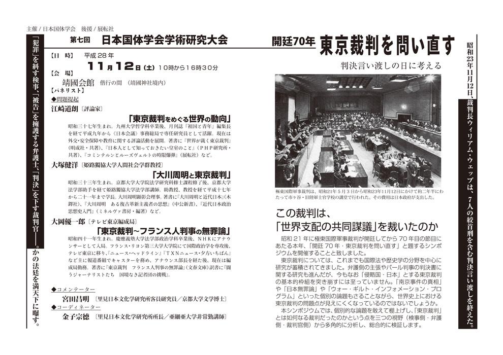 第7回日本国体学会学術研究大会チラシ