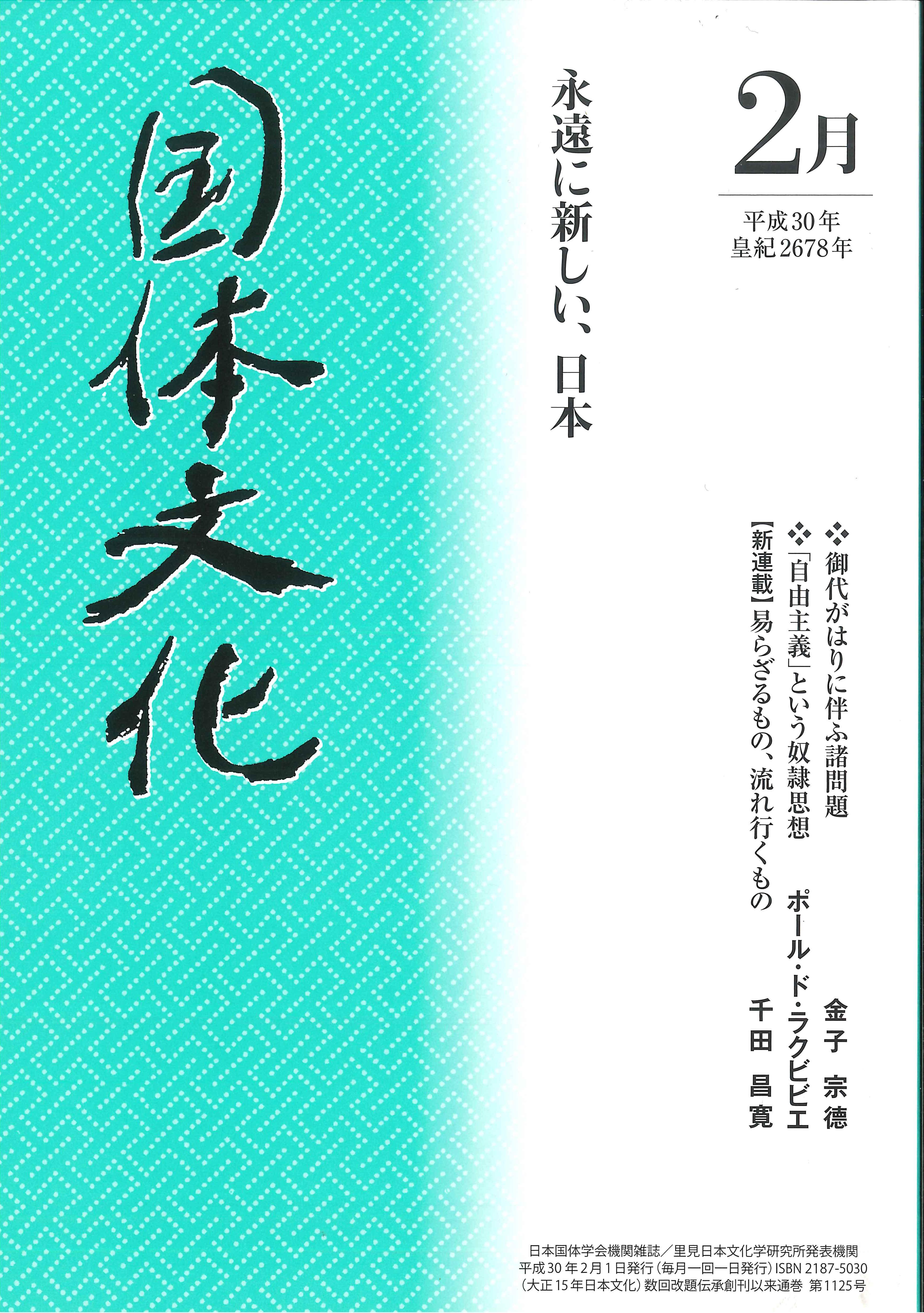 国体文化』平成30年2月号
