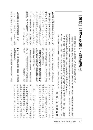全12頁にわたる「「譲位」に関する発言・論文集成(1)」