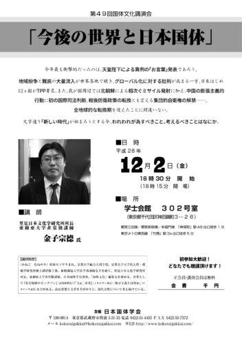 26761202金子宗徳国体文化講演会チラシ