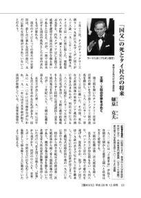 樋泉克夫「「国父」の死とタイ社会の将来」プミポン国王崩御を縁として