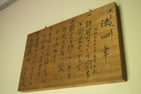 大王文庫の入り口に掲げられた木札