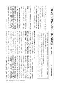 大好評第二弾!増頁特集総勢84名の声「譲位」に関する発言・論文集成②