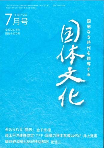 【国体文化】平成25年7月号
