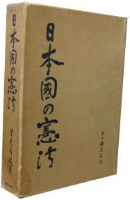 日本国の憲法