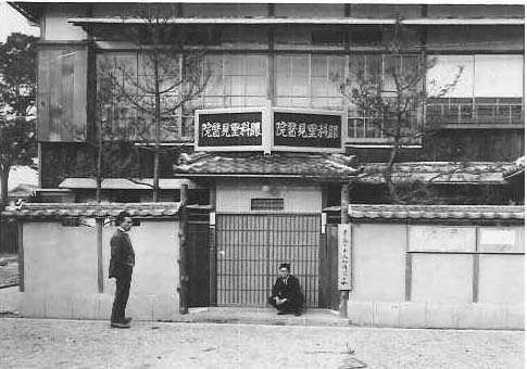 西宮六堪寺に開いた里見日本文化研究所