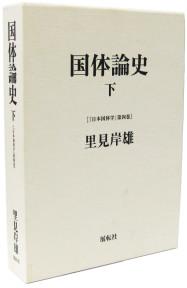 第4巻 国体論史・下