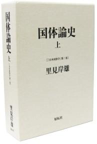 第3巻 国体論史・上