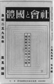 shakaitokokutai