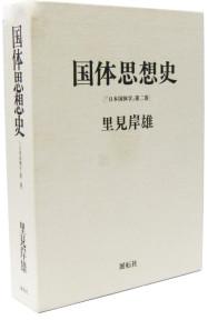 第2巻 国体思想史