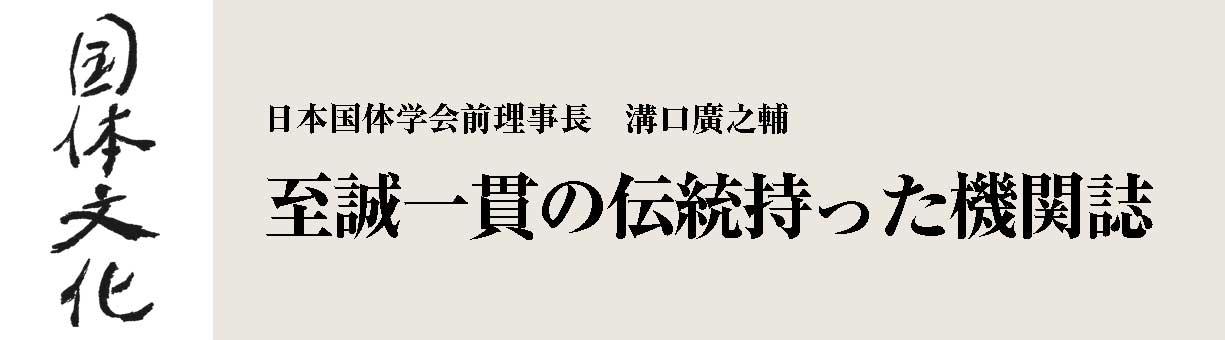 至誠一貫の伝統持った機関誌 日本国体学会前理事長 溝口廣之輔