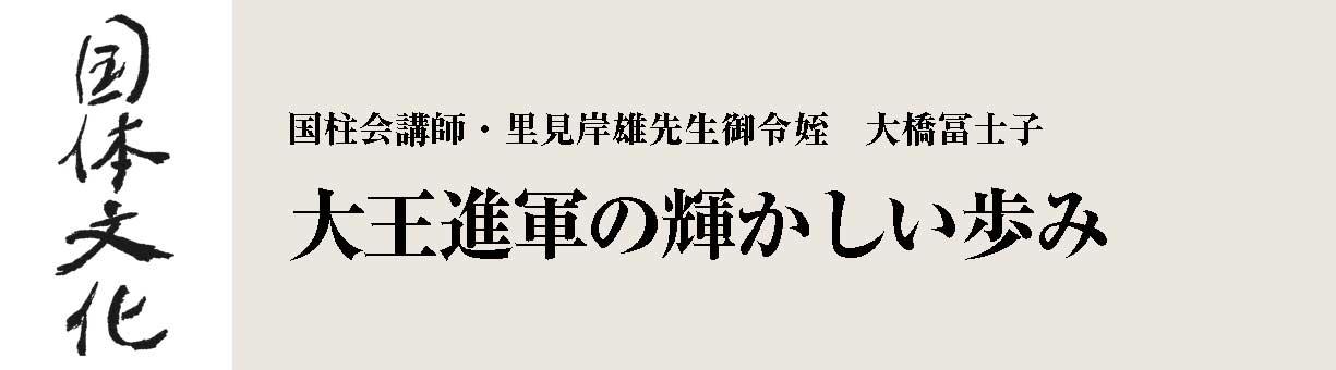大王進軍の輝かしい歩み 国柱会講師・里見岸雄先生御令姪 大橋冨士子