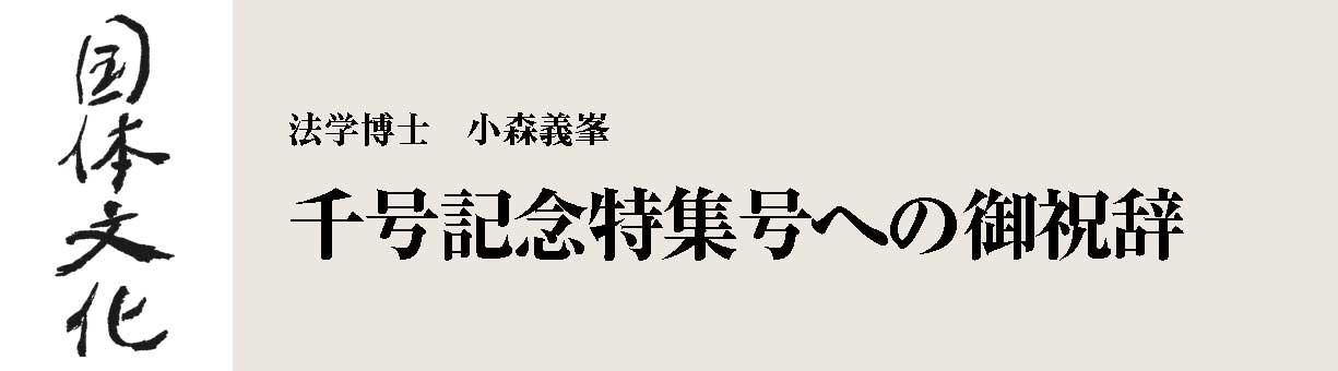 千号記念特集号への御祝辞 法学博士 小森義峯