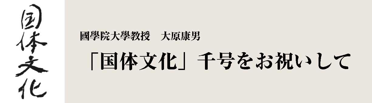 「国体文化」千号をお祝いして  國學院大學教授 大原康男