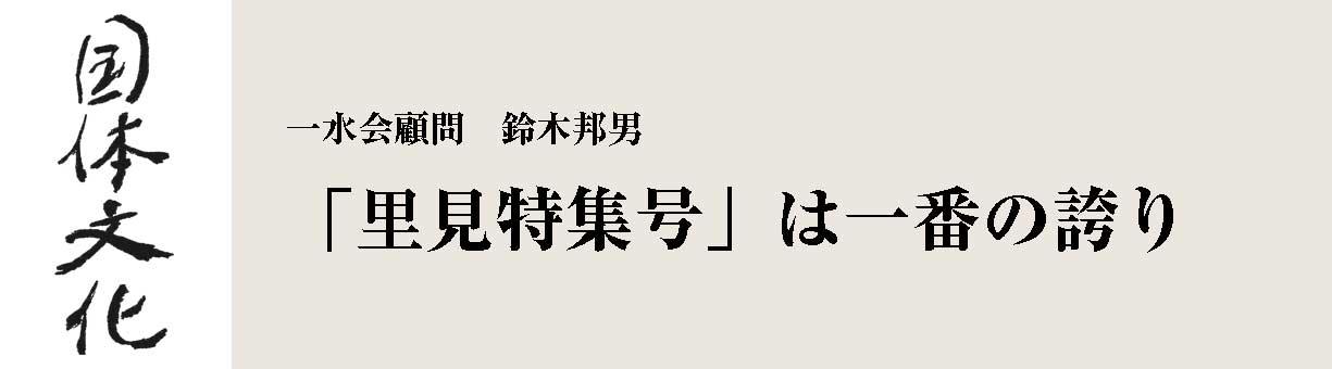 「里見特集号」は一番の誇り 一水会顧問 鈴木邦男