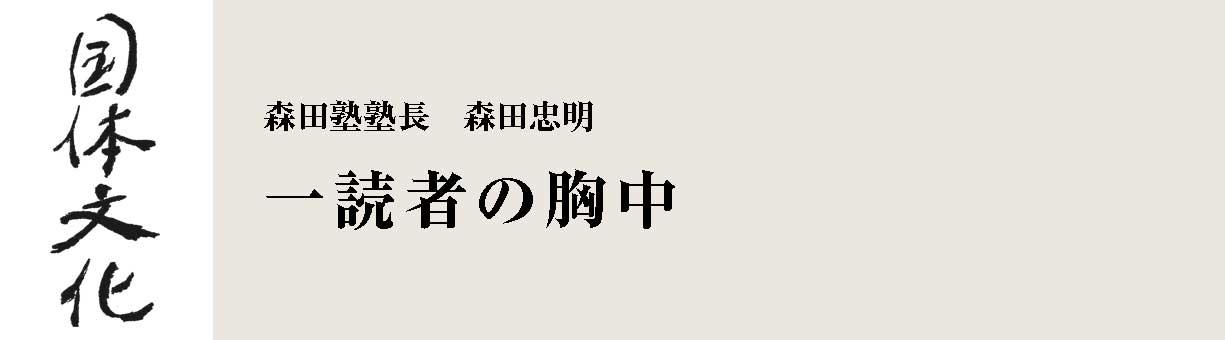 一読者の胸中 森田塾塾長 森田忠明