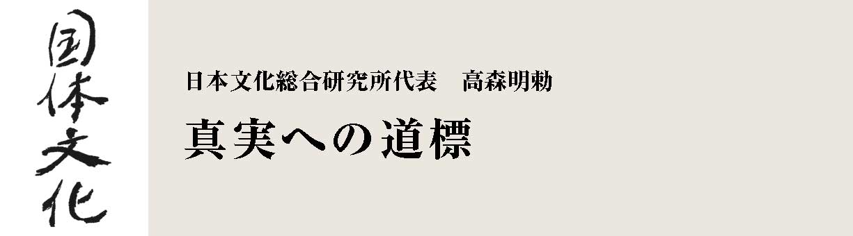 真実への道標 日本文化総合研究所代表 高森明勅