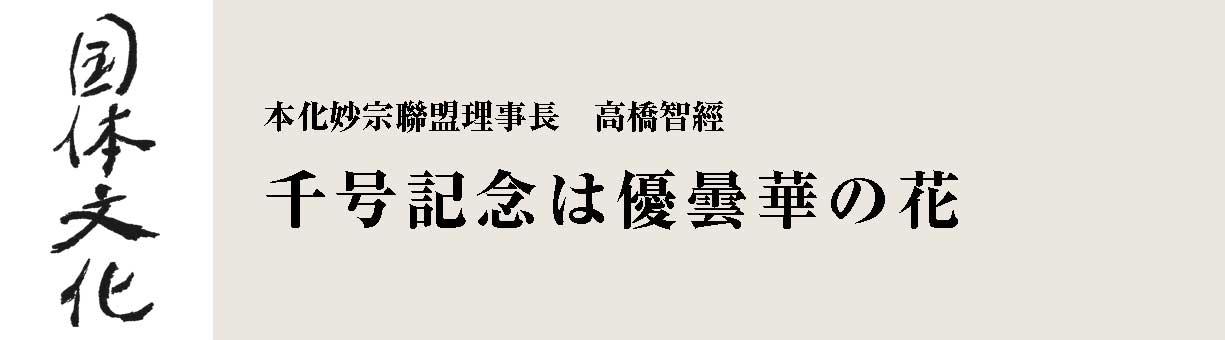 千号記念は優曇華の花 本化妙宗聯盟理事長 高橋智經