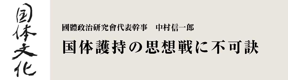 国体護持の思想戦に不可訣 國體政治研究會代表幹事 中村信一郎