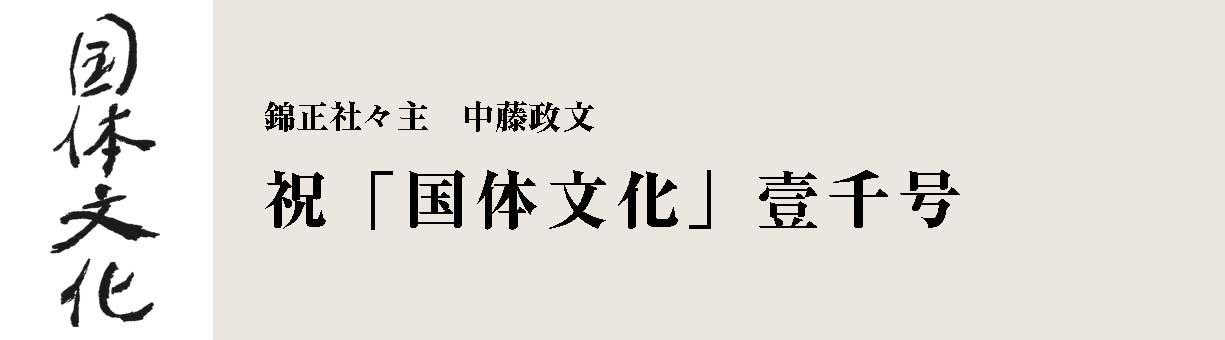 祝「国体文化」壹千号 錦正社々主 中藤政文