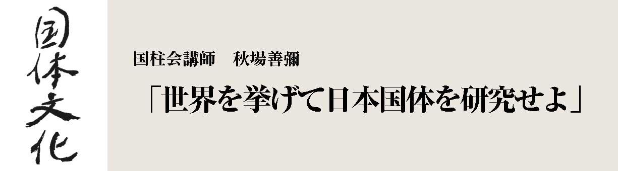 「世界を挙げて日本国体を研究せよ」 国柱会講師 秋場善彌
