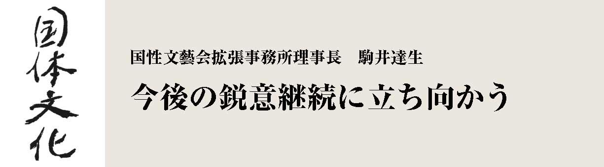 今後の鋭意継続に立ち向かう 国性文藝会拡張事務所理事長 駒井達生