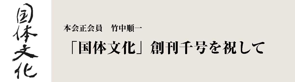 「国体文化」創刊千号を祝して 本会正会員 竹中順一