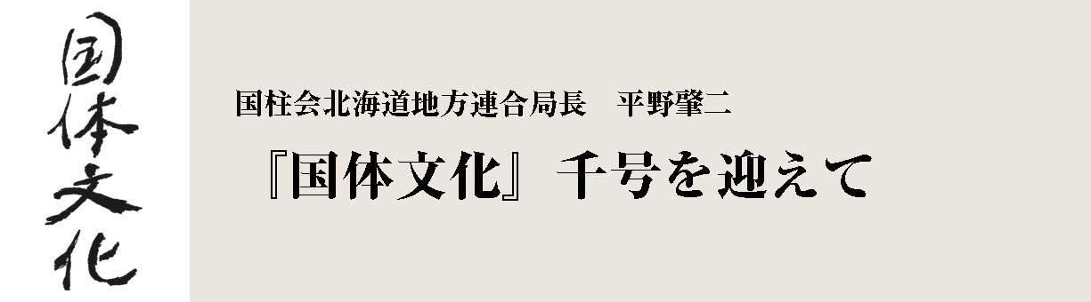 『国体文化』千号を迎えて 国柱会北海道地方連合局長 平野肇二
