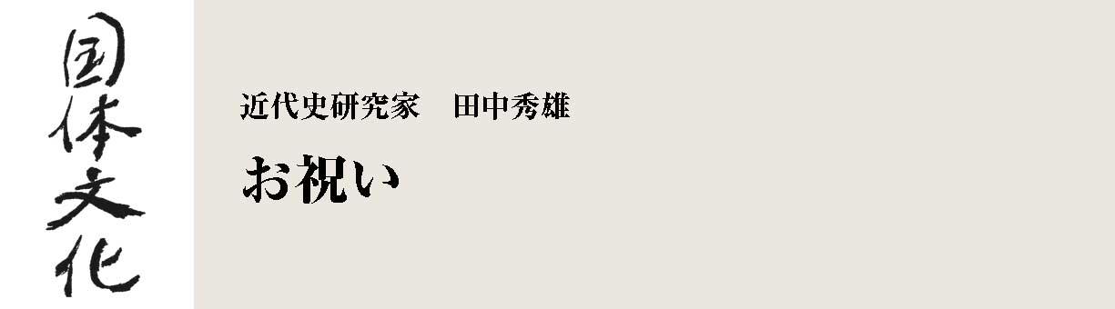 お祝い 近代史研究家 田中秀雄