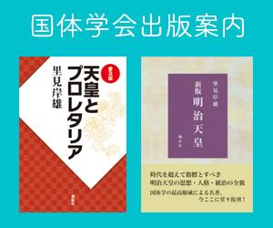 日本国体学会/永遠に新しい、日...