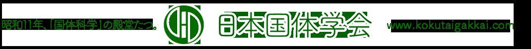 日本国体学会/永遠に新しい、日本。