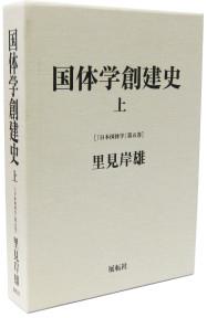 第5巻 国体学創建史・上